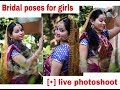 BRIDAL POSES FOR GIRLS || live photoshoot || girls out door poses || look like a model