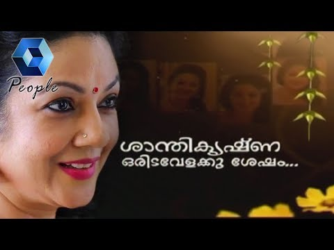 Onam Special Chat Show With Shanthi Krishna | 3rd September 2017