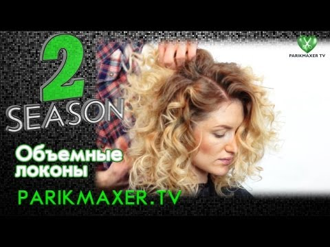 Объемные кудри Volume curls. parikmaxer tv парикмахер тв