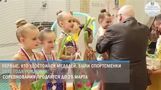 """Открытие турнира по художественной гимнастике """"Мартовская капель"""""""