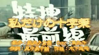「私だけの十字架」テレビドラマ主題歌 特捜最前線 筋肉少女帯 Cover:東あき AKI AZUMA 10year old Genius singer 1977年発売