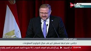 ممثل برنامج الأمم المتحدة الإنمائي بالقاهرة: مصر لديها مستقبل كبير في مجال تكنولوجيا المعلومات