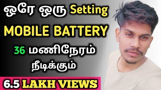 How to increase battery life tamil |100% working |must watch