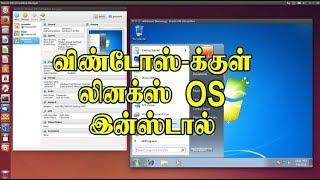 How to Install Ubuntu 18.04 LTS on VirtualBox in Windows-Tamil