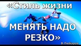 """""""Как задержаться в новом социальном слое"""" Владимир Любаров"""
