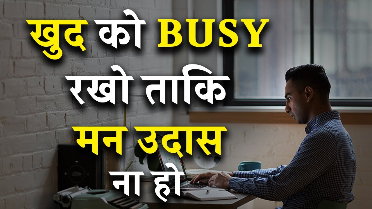 खुद को इतना BUSY रखो ताकि मन उदास ना हो   Powerful Hindi Motivational Video