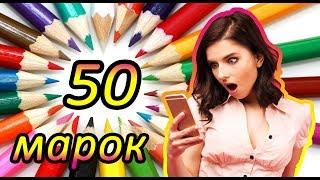 САМЫЙ БОЛЬШОЙ обзор цветных карандашей в сети. Крутой эксперимент! Сравниваем 50 марок карандашей!