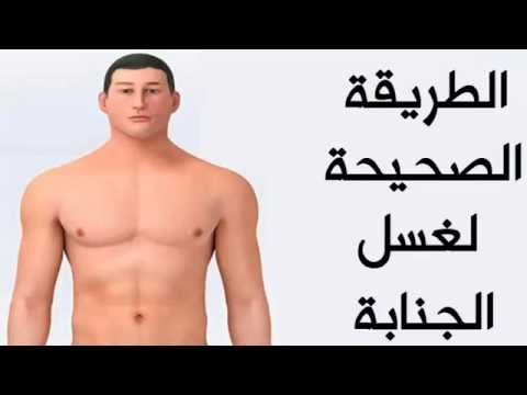23dd88563  كيفية الاغتسال من الجنابة - YouTube