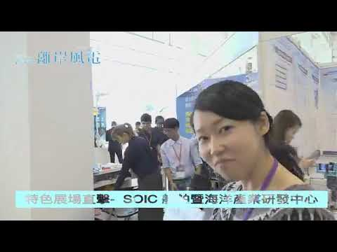 Asia Pacific Wind Expo - Special Features