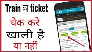 Train ka ticket kaise check kare khali hai ki nahi   How to check train ticket seat availability