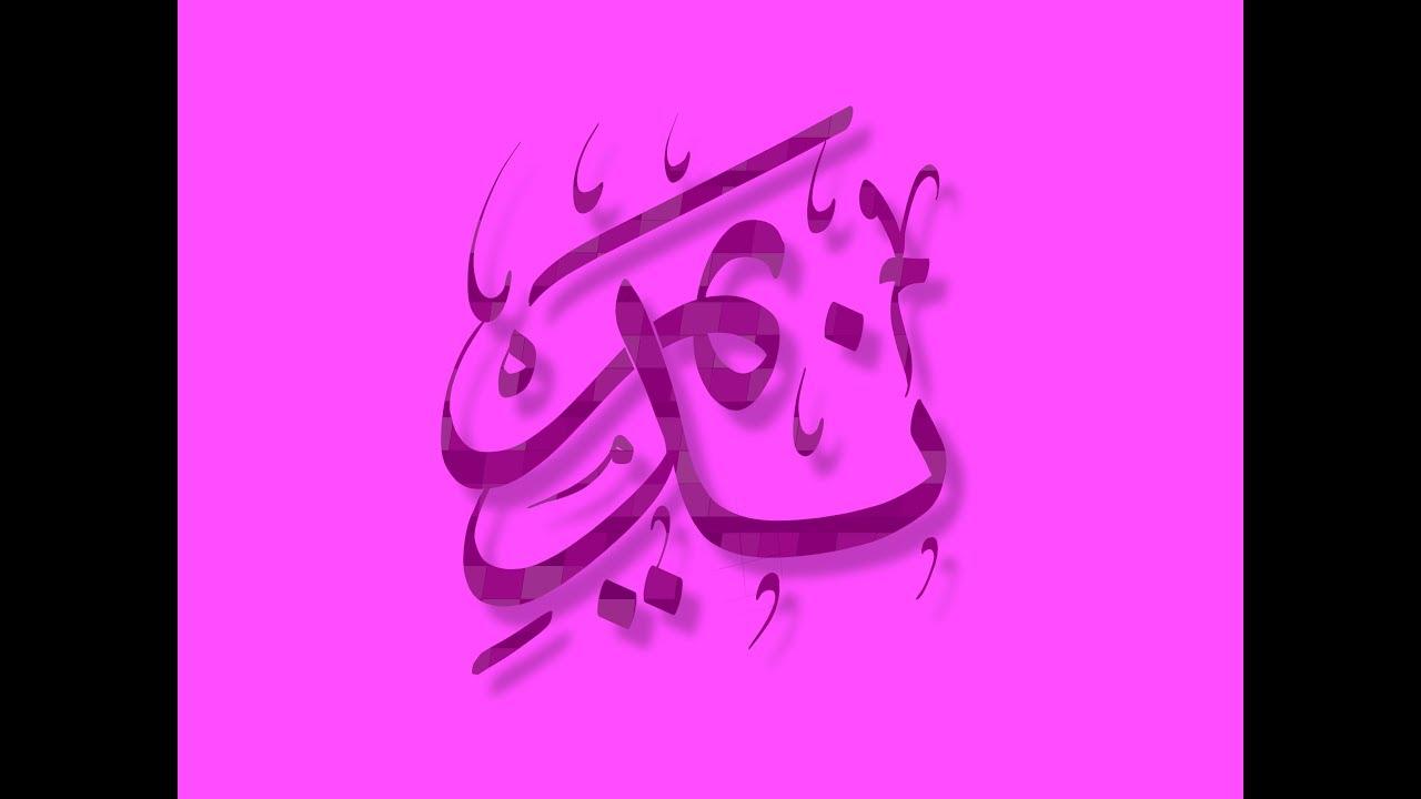 تصميم اسم نديم Nadeem مع معنى الاسم Youtube