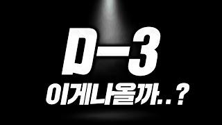 D-3 나올까요? 피파4