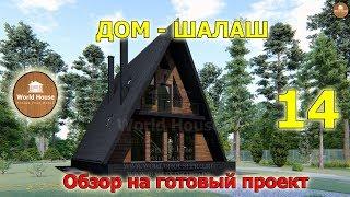 Каркасный Дом - ШАЛАШ  | Обзор на проект