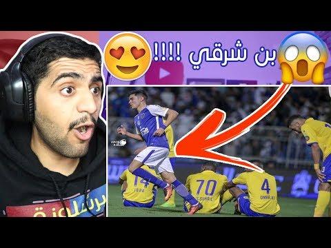 ردة فعلي على مباراة ' الهلال ضد النصر ' - مستحيل يا ميسي المغربي 🔥😱 !!!