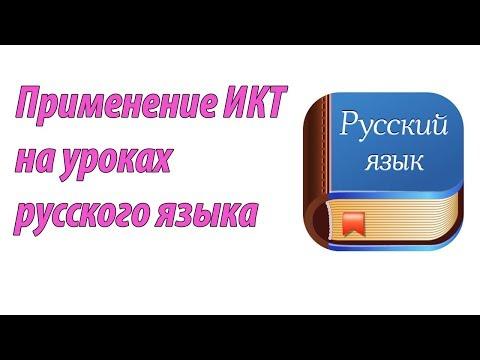 Применение ИКТ на уроках русского языка