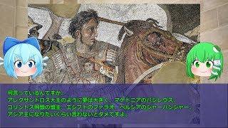 【ゆっくり解説】常勝無敗の大王【アレクサンドロス】1