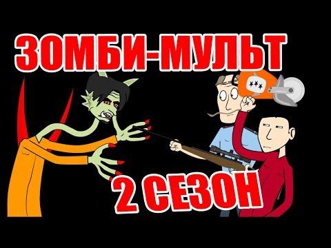 Зомби мульт 2 (все серии 2 сезона)