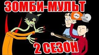 Зомби мульт 2