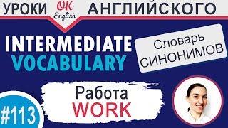 #113 Work - Работа | Английский словарь уровня intermediate
