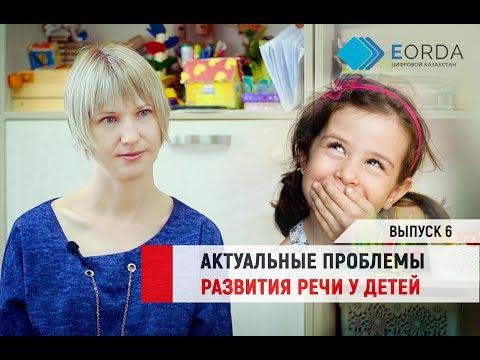 Анна Карий   EORDA TV  Актуальные проблемы развития речи у детей