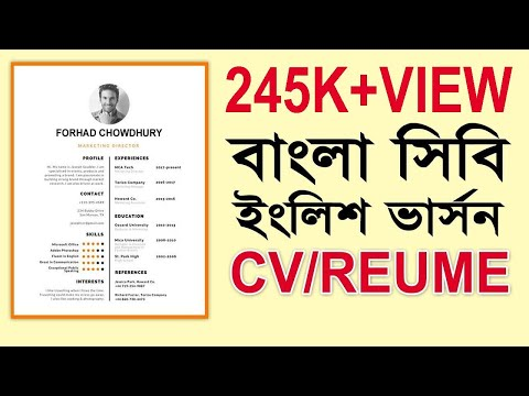 How to write a CV (Bangla) 2017