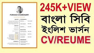 How to write a CV (Bangla) 2017