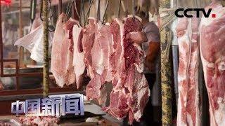 [中国新闻] 广西南宁实施肉价临时干预 十大菜市场限量限价卖猪肉 | CCTV中文国际