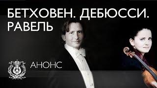 Бетховен. Дебюсси. Равель - анонс