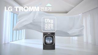 LG TROMM 건조기 STEAM - 17KG 초대형 …