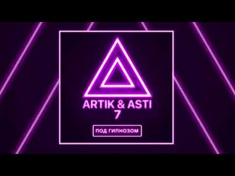 Audio: Artik & Asti - Под гипнозом