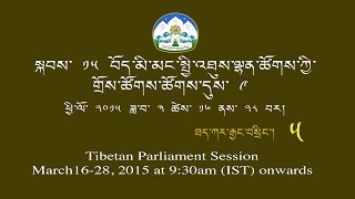 Day2Part2: Live webcast of The 9th session of the 15th TPiE Proceeding from 16-28 March 2015