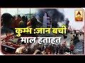 Kumbh Fire: Digambar Ani Akhada Faces Huge Property Loss   ABP News