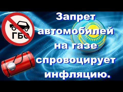 Новости Казахстана Запрет автомобилей на газе спровоцирует инфляцию.