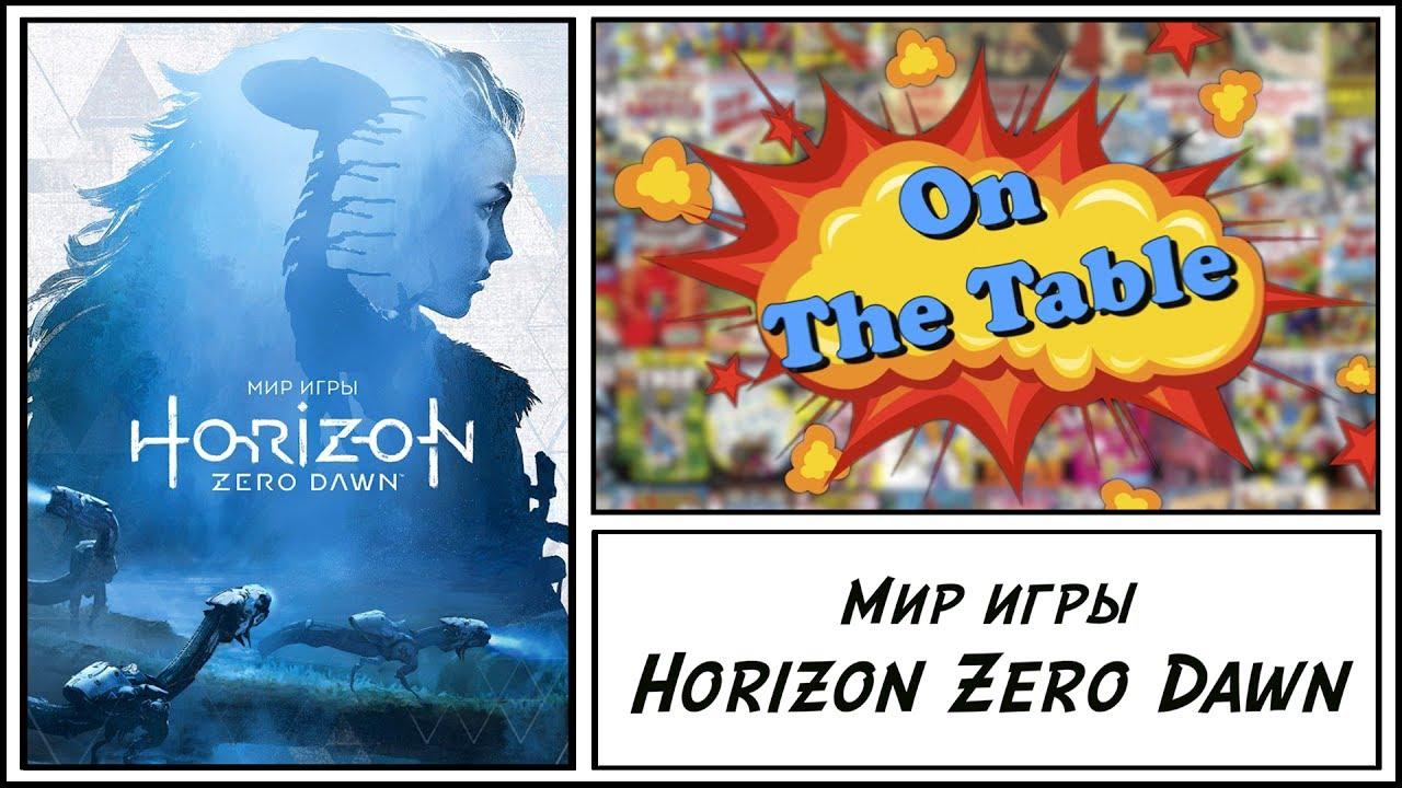 Horizon Zero Dawn Box Art: Мир игры Horizon Zero Dawn (The Art Of Horizon Zero Dawn