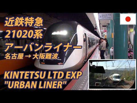 """KINTETSU LTD EXP """"URBAN-LINER NEXT"""" 近鉄特急 アーバンライナーnext 近鉄名古屋→大阪難波 全区間"""