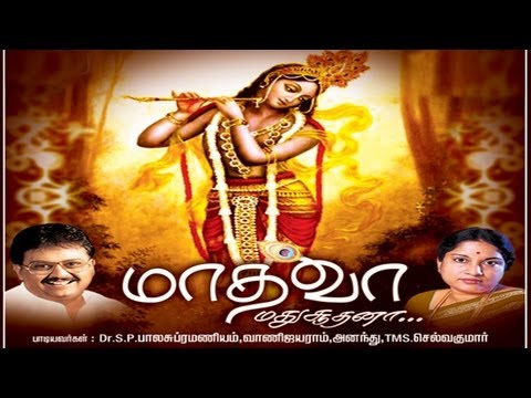 Sri Krishna Songs - Maadhava Madhusudana - JUKEBOX