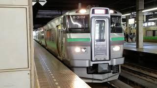 JR北海道733系(B-3102編成) 快速エアポート84号新千歳空港行き 千歳線札幌発車
