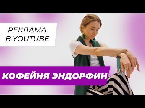 Реклама в YouTube кофейни ЭНДОРФИН   Бизнес Видео