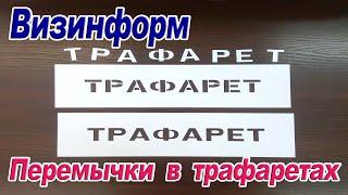 видео Изготовление трафаретов | Заказать трафарет в Рязани