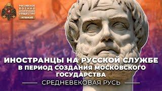 Иностранцы на русской службе в период создания единого Московского государства