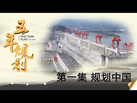 五年规划 第一集 规划中国【Five-Year Plan Of China EP1】