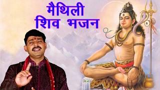 अरज अरज शिव - Ram Babu Jha Shiv Bhajan   Maithili Shiv Bhajan 2017  