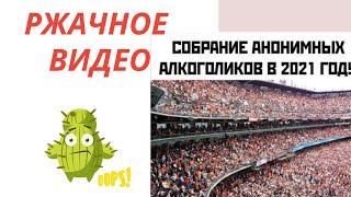 Юмор против коронавируса!!!! Смешное видео против карантина Прикольный ролик про конец карантина