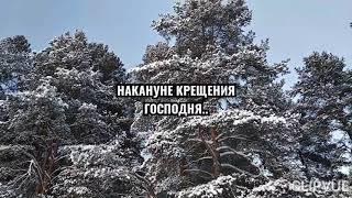ПРИРОДА НАКАНУНЕ КРЕЩЕНИЯ ГОСПОДНЯ...