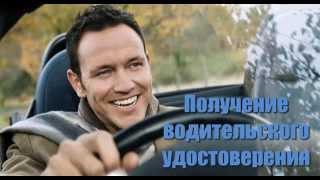Получение водительского удостоверения (ВУ)