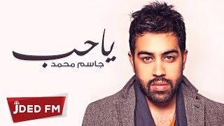 جاسم محمد - يا حب (النسخة الأصلية)