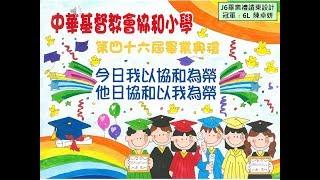 中華基督教會協和小學2016-2017年畢業班活動相片