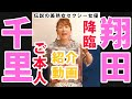 【翔田千里】ご本人登場!紹介動画 GME様