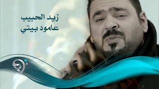 زيد الحبيب - عامود بيتي / Video Clip