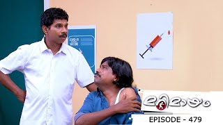 Episode 479 | Marimayam | Covid Vaccine myths Vs realities! I MazhavilManorama